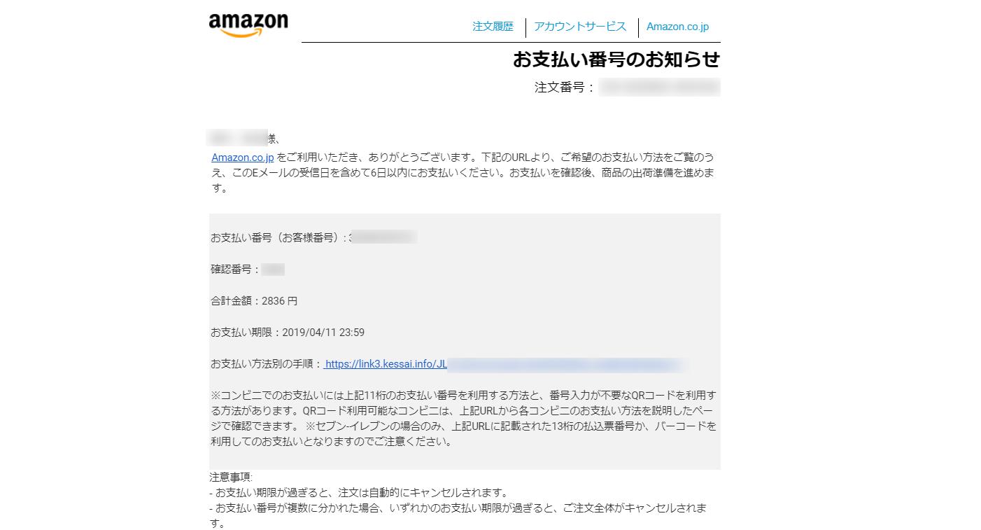 アマゾンのお支払い番号のお知らせ