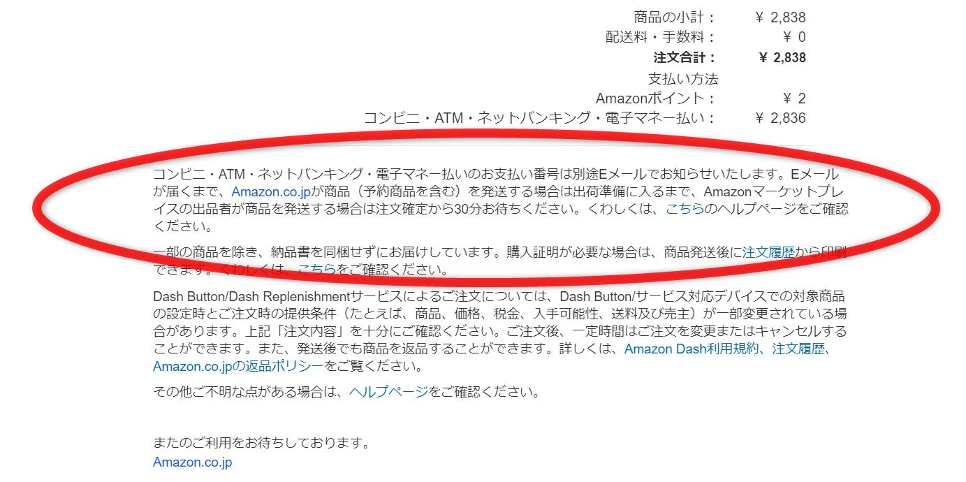 Amazon.co.jp お支払い番号のお知らせ