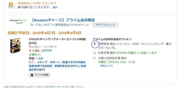 Amazonコンビニ払い